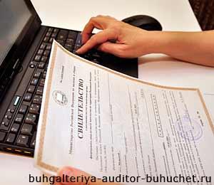 Автоматизация бухгалтерской финансовой отчетности