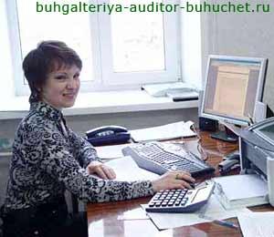 Главный бухгалтер, работа главного бухгалтера