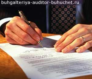 Финансовая отчетность, составление финотчётности