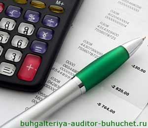 Изменения в инструкциях по бухгалтерскому учету
