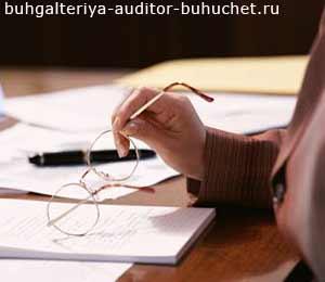 Организация бухучета, требования к бухгалтерам