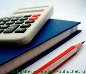 Ошибки в бухгалтерской отчётности по расходам