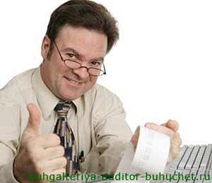 Поправки в инструкцию о бухгалтерской отчетности